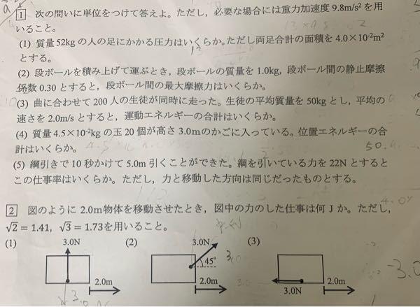 物理で回答がないため答えだけで大丈夫なのでといて欲しいです…