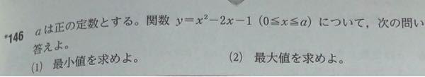 二次関数 の場合分けの根本的なやり方が分かりません。 この問題の最小値を求める方法は 0<a<1 と 1≦aで場合分けすると習いましたがなぜなんですか?覚えないといけないのでしょうか。