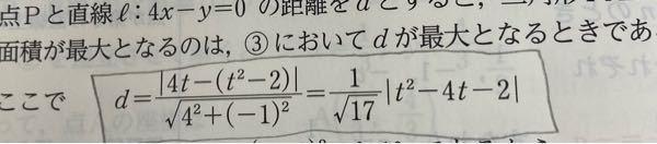 数学II 大学受験 高校生 絶対値だけ計算すると | 4t-(t2 -2) | = | -t2 +4t+2 | になりますよね。 絶対値の中ってそこだけマイナスかけられるんですか?