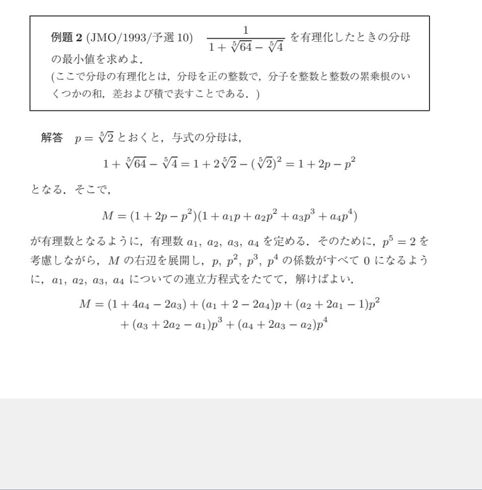 """数学オリンピックの代数について教えてください。 """"M=(1+2p-p^2)(1+a1p+a2p^2+a3p^3+a4p^4)が有理数となるように, 有理数a1,a2,a3,a4を定める. そのために・・・・・・についての連立方程式をたてて、解けばよい."""" について教えてください。特に、M=の式は何がしたいんでしょうか。また、どうやって係数が0になるように右辺を展開したのでしょうか。どうして0になると分かるのでしょうか。 (このあと、連立方程式をたてて解いているのですが、2枚の画像は追加できず・・・結局、Mの分母は161になります。)"""