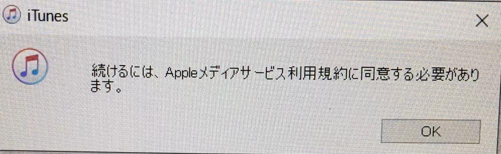 Apple IDを作成する時にこれが表示されてできないんですけどどうしたらいいですか?