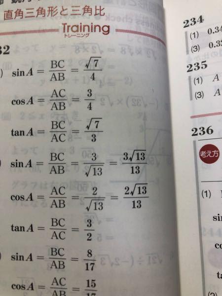 サイン、コサイン、タンジェントを求める問題なのですが、数学の先生は分母にルートがついていたとしても有理化しなくていいと言っていたのですが、ワークは有利化したものが最終的な答えになっています。 有理化はした方がいいのでしょうか。 時間短縮のためしなくても良いのでしょうか。