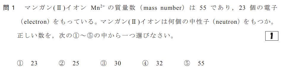 高校化学の設問です。 ※正解:③ Mn、Mn2+ の質量、電子、中性子数はどう変わるでしょうか。 解き方が分かりませんが、詳しいご説明いただけますでしょうか。 何卒宜しくお願い致します。