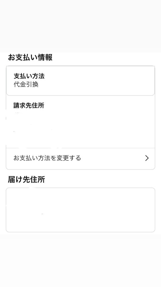 Amazonについてです。 先程Amazonでお急ぎ便のコンビニ受け取りで注文したのですが、いつどう支払えばいいのかわかりません。画面には、請求先住所と受け取りたいコンビニの住所が同じなので一旦...
