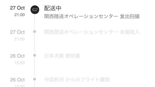 sheinで服を購入しました。 現在関西オペレーションセンター とかかれていて 読めない中国語が書いてあるのですが 後どのくらいで名古屋に届きますか?