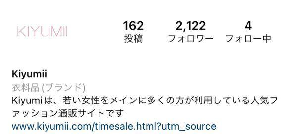 Kiyumii というファッションサイトで服を購入したいと考えているのですが、買ったことある方いますか?インスタの通販サイトなので詐欺なんじゃないかと不安です。よろしくお願いします。