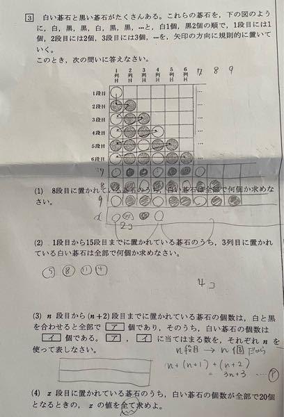中学、規則性の問題です。この問題のカッコ4番が全く分かりません。どなたか詳しく説明していただけませんか?