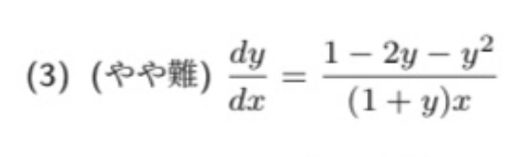 この常微分方程式を解けという問題なのですが、わかりません どなたか教えてください