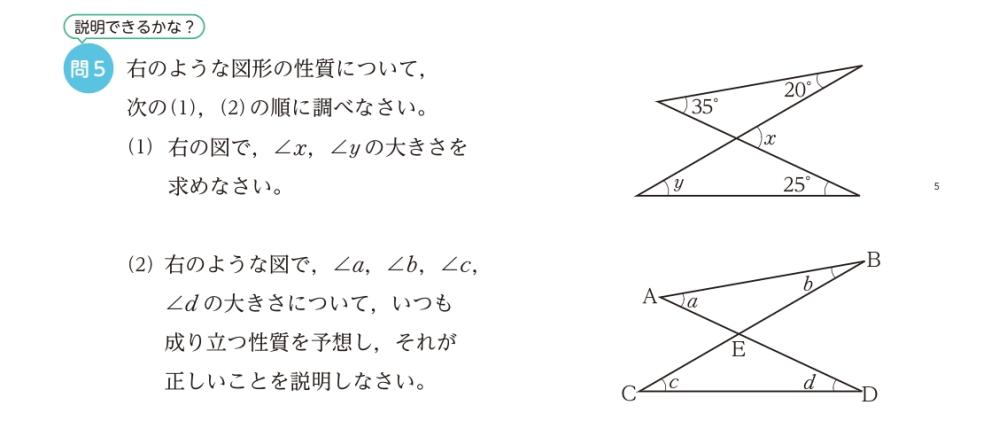 数学の問題で、画像の2問についての回答を至急お願いしたいです。