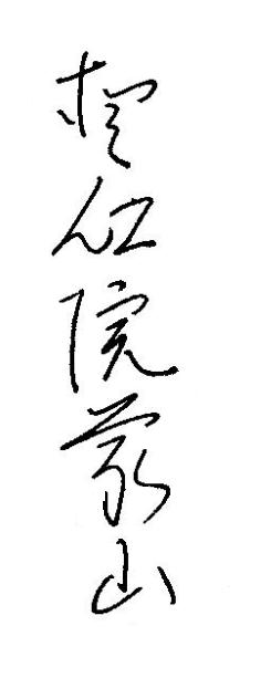官軍に負けた先祖の戒名ですが、なんと読むか教えてください。 この図の下に居士とついています