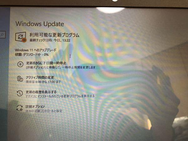 Windows11へのアップグレード、 ダウンロード中-0% が30分くらい経っても進まないのですが、解消法がわかる方教えてください。 使っておるパソコンはまだ1年半くらいの新しいものです。 その他アップデートも最新のものだと思うのですが...