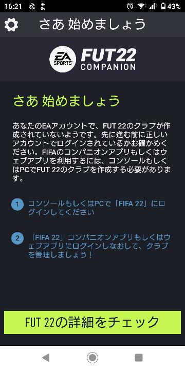 FIFA22 コンパニオンアプリでどうやってもこの画像から進めないんですが…なにが問題行動なのでしょうか…
