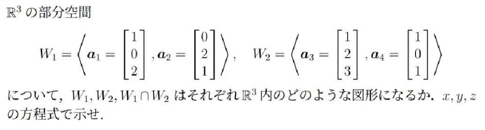 大学数学 線形代数の問題です。 画像記載の問題が分からないのでご教授願います。 よろしくお願いいたします。