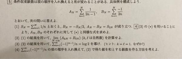 解析学の問題です。 この問題を解いてください