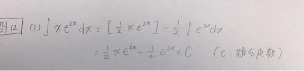この解答の途中式を授業で説明しなければいけないのですが、何も思いつきません。分かりやすく短い文で説明したいです。よろしくお願いします。 積分 数学III 不定積分 高校数学
