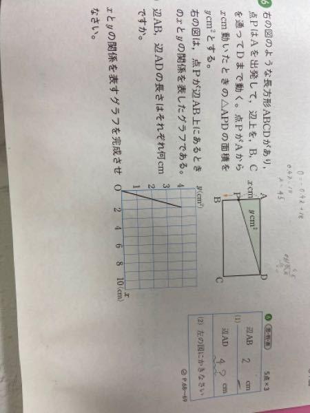 大至急お願いします!!中学二年生数学の図形の問題です。(1)の辺ADの長さなのですが何故4cmになるのでしょうか??(><