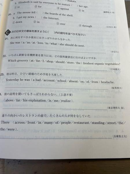 英語並び替えお願いしますm(*_ _)m