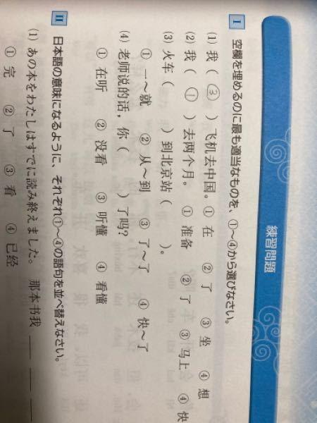 (3)(4)の答えを教えてください。