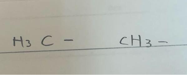 なぜメチル基は左のようではなく右のように書いていいのですか?