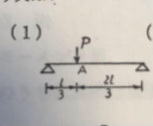 建築の構造力学で、はりの変位を求める問題が分からないので教えてください。 答えは 4Plの3乗/243EI になるらしいのですが、途中式が分からなくて困っています。すごく基礎的な問題ですが、力学...