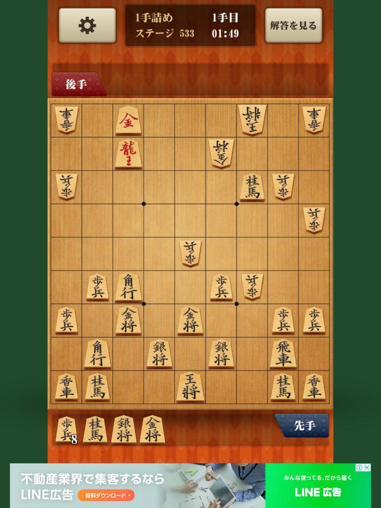 詰将棋1手詰めの問題ですが、いくら考えてもさっぱりわかりません。 どなたか教えてください。