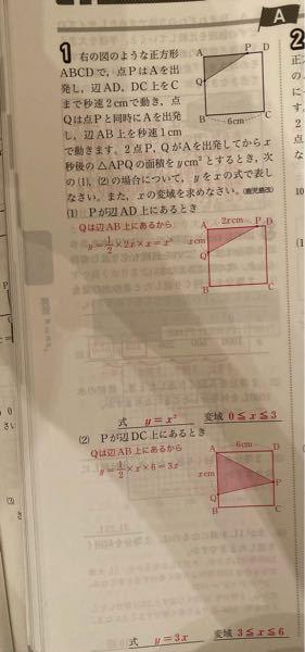 中3 二次関数 (1)なぜxの変域が0≦x≦6ではなく0≦x≦3なのですか? Qは秒速1cmで動き、正方形の辺の長さは6cmなので0≦x≦6じゃないんですか..? また、(2)の式の解説にある6がどこから出てきたのか分かりません。教えてくださいm(_ _)m