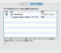 500枚 MacOSX環境設定について 質問です。   前々から気になっていたのですが、環境設定パネルの「アカウント」項目内、「ログイン項目」に、消去できないファイルがあります。 写真にある、「Google Updater Helper」という項目です。  使用頻度の少ないソフトはスタートアップに設定する必要性を感じないので、消したいのですが、マイナス記号ボタンが無効になっている...