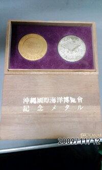 これの価値が解る方、是非この記念メダルの価値を教えて下さいm(_ _)m  宜しくお願い申し上げますm(_ _)m