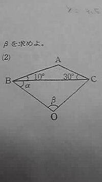 次の図でOは△ABCの外心である。 角α、βを求めよ。  解き方と答えを教えて下さい。
