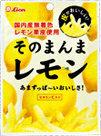 「そのまんまレモン」の作り方、教えてください ライオン菓子が販売している「そのまんまレモン」という商品、 作り方をご存知の方がおられましたら、何卒ご教示願います。 わずか25g足らずで148円という...