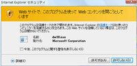 インターネットサイトを閲覧中に Internet Explorer セキュリティー というのが出てきます。 ページをスクロールしていると ≪webサイトで、このプログラムを使って webコンテンツを開こうとしています。≫ とい...