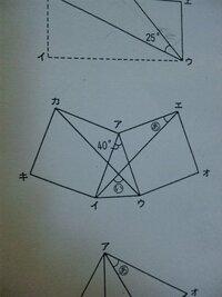 画像の図は、辺アイと辺アウの長さが等しい 二等辺三角形アイウの、辺アイと辺アウを一辺とする正方形をかき、頂点イとエ、ウとカを直線で結んだものです。  〇あ・い・の角の大きさを教えてください。