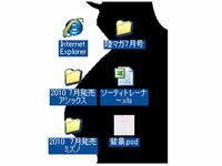 いつも拝見させていただいております。 突然ですが、パソコンのデスクトップのアイコンに青い影のようなものがついてしまいました。 ※画像参照 こちらの似たような問いを参考にしてみましたが、直りません。。。 OSは、WindowsXPです。  宜しくお願いします。