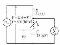 電気理論の問題ですがヘルプ願います。 図の回路において、インダクタンスLを可変したところ、電圧計の指示が0Vになった。 π=3.14 質問1 インダクタンスLはいくらになりますでしょうか?  質問2 回路の選択度Qはいくらになりますでしょうか?  質問3 Cの端子電圧Vcはいくらになりますでしょうか?  できましたら、理解ができるように式もお願いしたいのです。  よ...