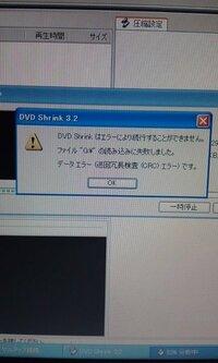DVD Shrink 3.2を使用していてディスクを読みこみ中に下のような表示のエラーがでました。 このエラーを改善するにはどうしたらよろしいか教えてください。