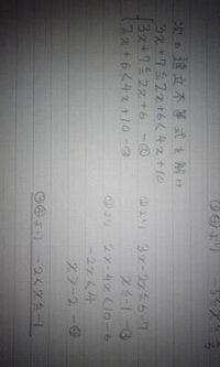 数学1の質問です 答までの過程もあっていますか?   もし合っていたら、ちょっぴり誉めてください(泣)