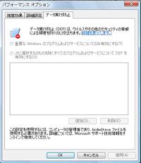 データー実行防止を停止しよう思い「Bcdedit /set nx AlwaysOff」とコマンドプロンプトに入力したら画像の通りになってしましました。これでは個々のexeファイルを指定できません。対処方法を教えてください。 OS...
