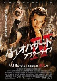 「バイオハザードⅣ」に、中島美嘉さんが出てるって本当なのでしょうか? 何の役なのでしょうか?  U・ω・U