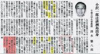 谷亮子(田村亮子)は腹黒いですか。 民主党 在日小沢一郎 太鼓持ち 元柔道