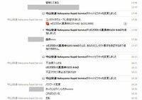 Skypeで不正アクセスに遭いました。証拠画像あります。 被害者の自分が中山快速 Nakayama Rapid Serviceで、≡E233≡(黒鳶@E233-k66)が容疑者です。灰色で隠されている方のチャットは事件とは無関係な...