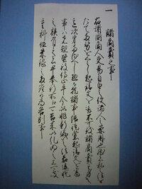 添付画像の古文書の釈文と、できれば書き下し文もお願いします。