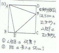 中学校3年数学の問題 正方形に内接する正三角形の問題を答えて??? 解説も付けてください。 正方形の1辺の長さは5センチです。 正方形のひとつの頂点と正三角形のひとつの頂点は同じ点です。(画像参照)