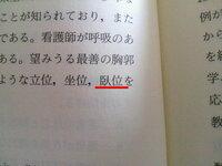 赤線の漢字何て読むか教えてください!