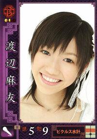 AKB48・渡辺麻友イケメンとクリスマスデート 2011-02-14 21:47:49  やりたくてできなくて  テーマ:ブログ  ちょっと急な話で 月末くらいに何十万という資金が必要となってしまい  最近バイトに  一日7時間を週5ペースで入ってました  結局  そんなお金は必要なくなり  ロングのバイトも  とりあえず今日で落ち着きます。  焦った...