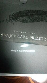 クレジットカード ANA JCB PREMIUM ANAカードについて   本日、帰宅したらANAからインビテーションが届いていました。 年会費73500円となってたのですが、年に30回位しか搭乗しませんので 持つ意味はあまり...