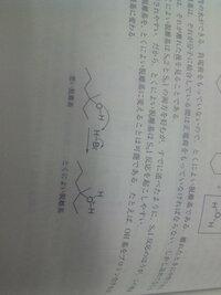 化学の質問です。ただのアルケンにOH基がついたアルコールに、ハロゲン化水素により、ヒドロキシル基をプロトン化すると書いてありました。  具 体的には写真のように、-OHに水素のプロトンがついたような化合物...