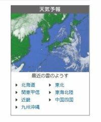 フジテレビの天気予報の地図は韓国が中心wwwwwwwww ソース(一番下)  http://www.fujitv.co.jp/news/index.html    もうフジは韓国のテレビ局と化してしまったのか?