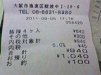 551の蓬莱の豚まんの値段について 昨日、久しぶりに難波で買ったんですけど。  前と値段って変わってないですよね?  (下記のレシート画像参照)  場所は、阪神高速の高架下?信長書店があるところ  ...
