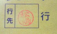宛名に印鑑が使われている返信用封筒の書き方。  賃貸会社に返信する封筒の書き方(訂正)に困っています。  下記のように印刷されています。  -- --------  住所 ××××123  □ 株式会社×× □ 株式会社××...