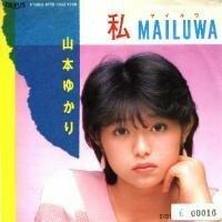 1984年にデビューした山本ゆかりさんは、どうしているでしょうか?